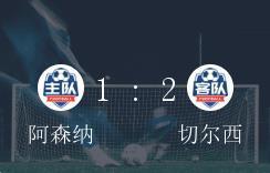 英超第20轮,切尔西2-1战胜阿森纳