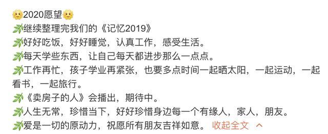 原创             孙俪晒九宫格总结2019很温馨,并许下2020愿望,全程只字不提邓超