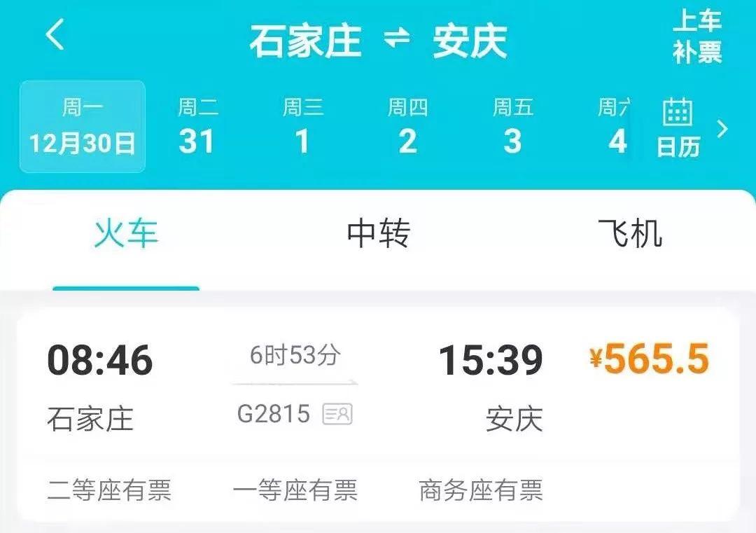 今天起,安庆新开通至这些地方的高铁,快来看是哪些地方