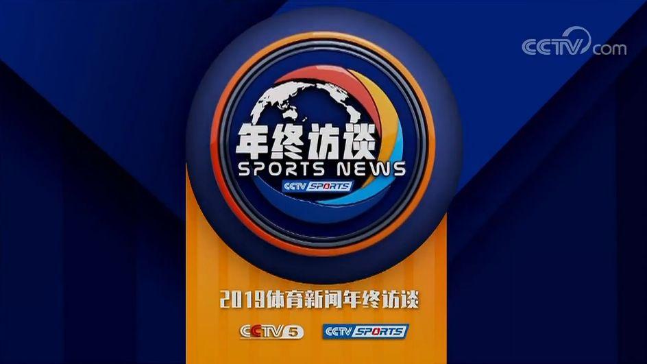 体育新闻年终访谈:中国体坛《荣耀》篇