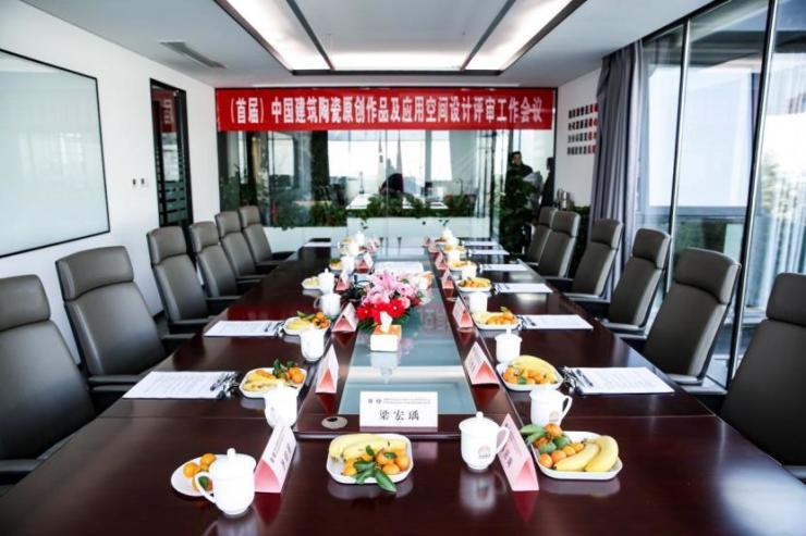 首届中国建筑陶瓷创新作品及应用空间设计评审工作会议圆满结束