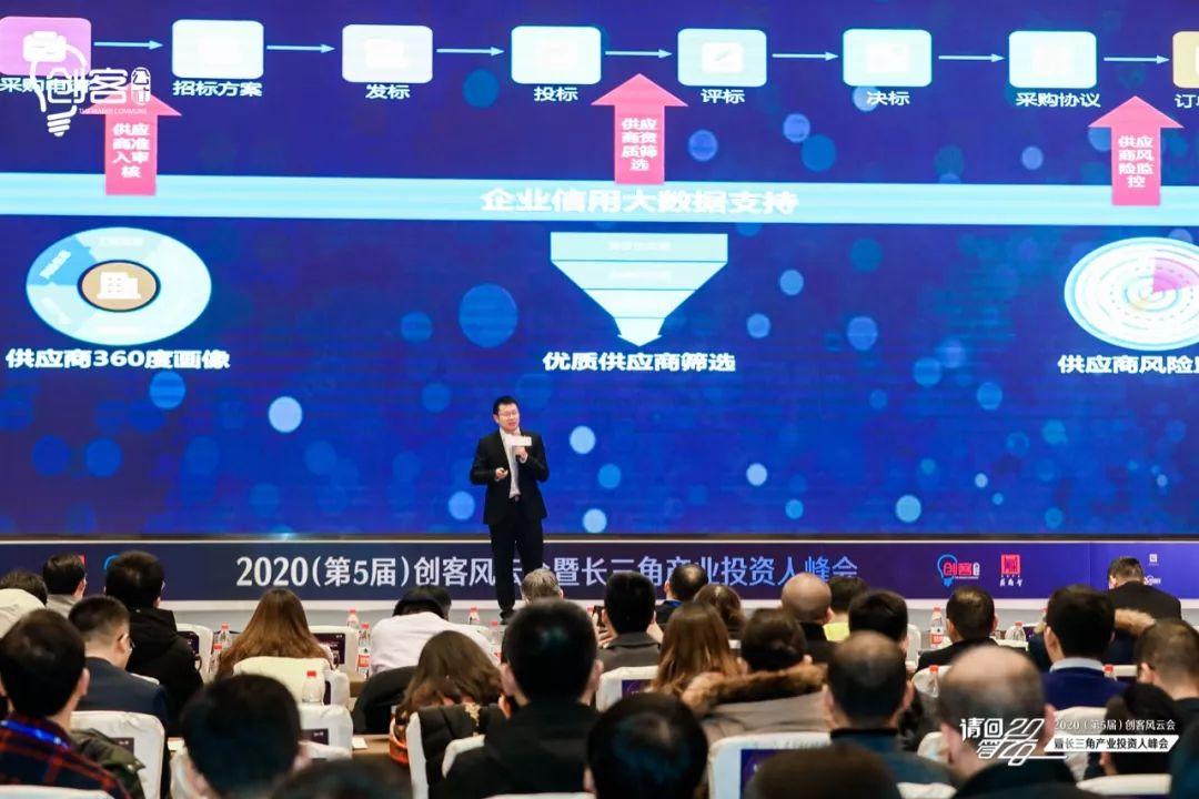 企查查CEO杨京:所有商业决策问题的根源在这里 | 2020创客风云会最新演讲