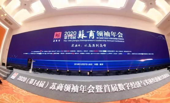 汇承金融科技CEO曹石金获2019年度数字经济与实体经济融合发展新领军者大奖