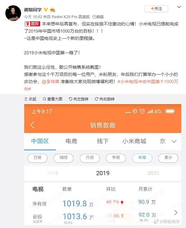 2019品牌电视销量排行_京东11.11电视品牌销售额排行榜公布