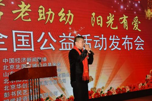 《孝老助幼,阳光有爱》全国公益活动发布会在北京隆重举办