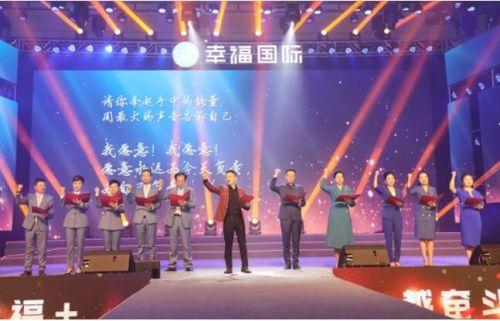 绿之韵幸福国际荣誉颁奖盛典举行