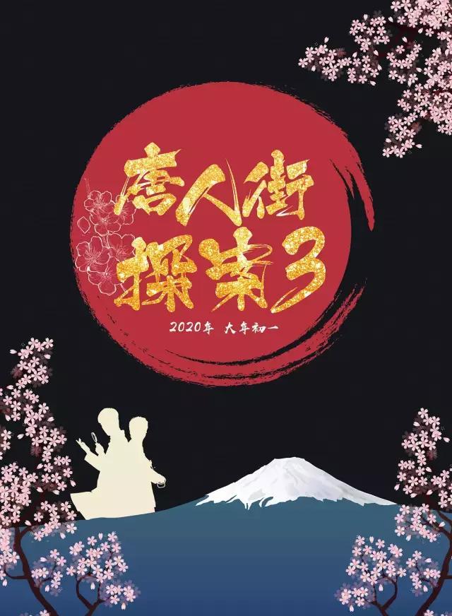 《唐人街探案3》大闹东京版预告片来袭,就冲这3个看点就值得一看!