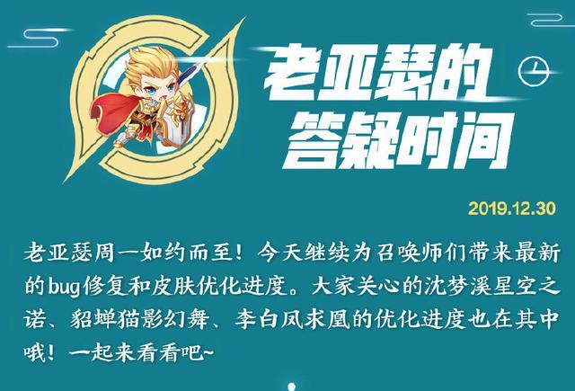 王者荣耀官方表示新的凤求凰下周爆料貂蝉新皮肤还没上线就优化
