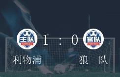 英超第20轮,利物浦1-0小胜狼队