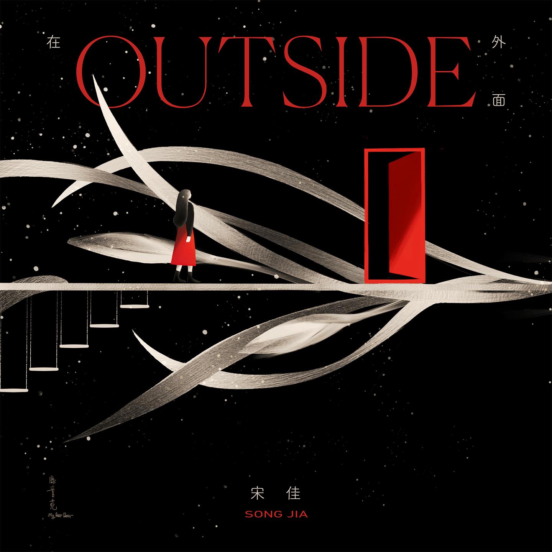 宋佳最新专辑《在外面》首发 呈现关于自我的音乐探索