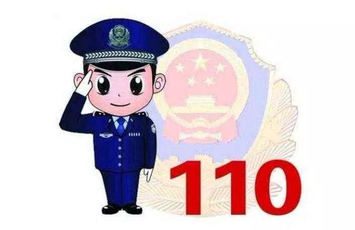 全國110宣傳日 生活中只有這7件事才可撥110!