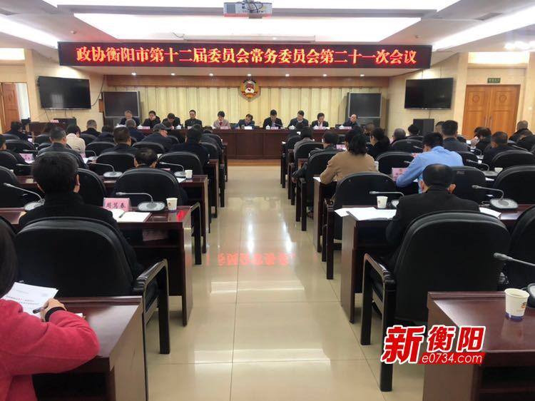 政协衡阳市第十二届委员会常务委员会第二十一次会议召开