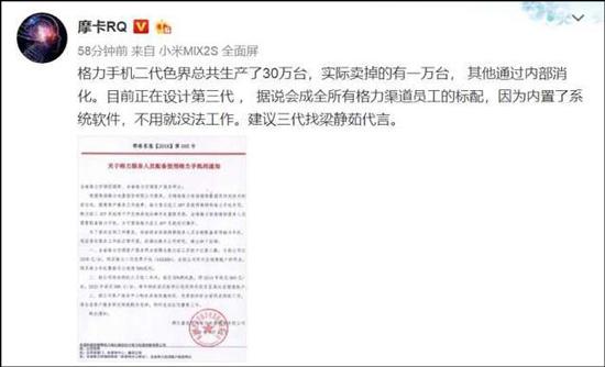 """董明珠免费送格力3万部手机,网友揶揄为""""空调遥控器"""""""