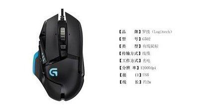 罗技G502主宰者,作为动作游戏爱好者的必备佳品,究竟好在哪里?