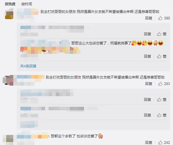东方神起成员最强昌珉恋情曝光!SM光速承认,对方为年下圈外女性