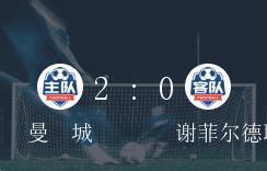 英超第20轮,曼城2-0力克谢菲尔德联取得