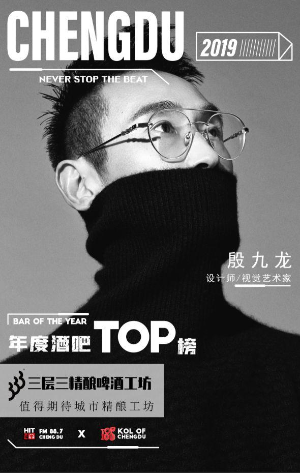 2019年88.7排行榜_成都2019年度酒吧TOP榜丨FM88.7重磅发布
