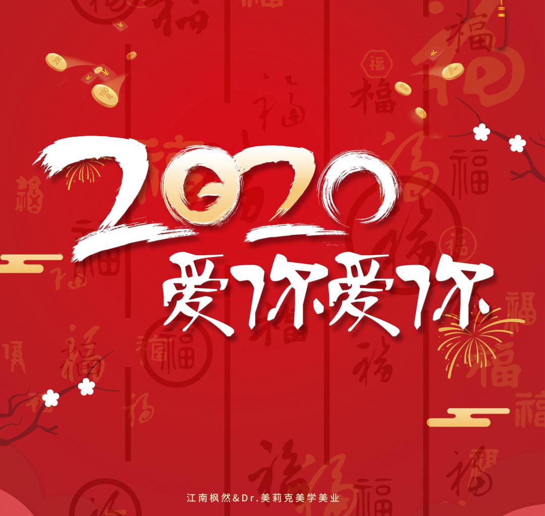 江南枫然-Dr美莉克丨2020,爱你爱你_上海