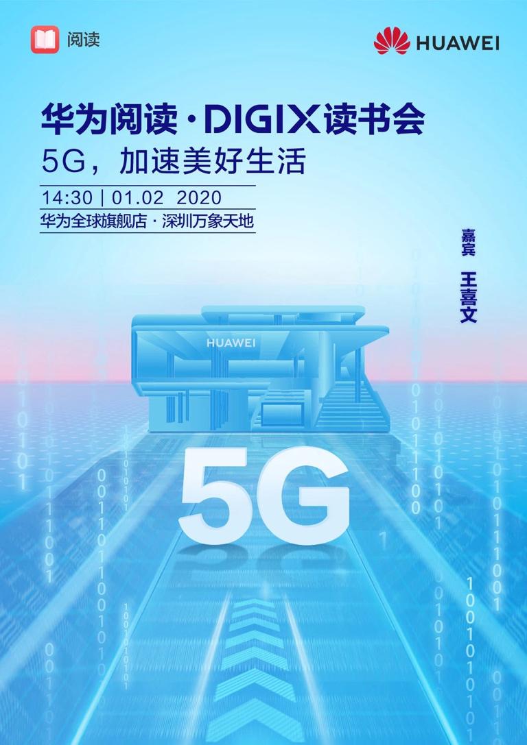 2020年首场华为阅读·DIGIX读书会走进深圳?听王喜文畅谈5G如何加速美好生活