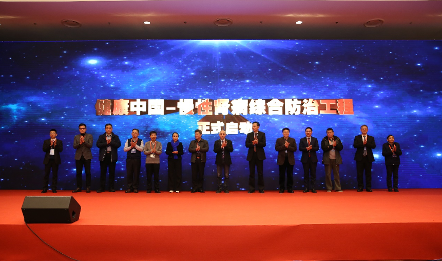 Sohu Medicine | Health China-Comprehensive prevention and treatment project of chronic kidney disease started
