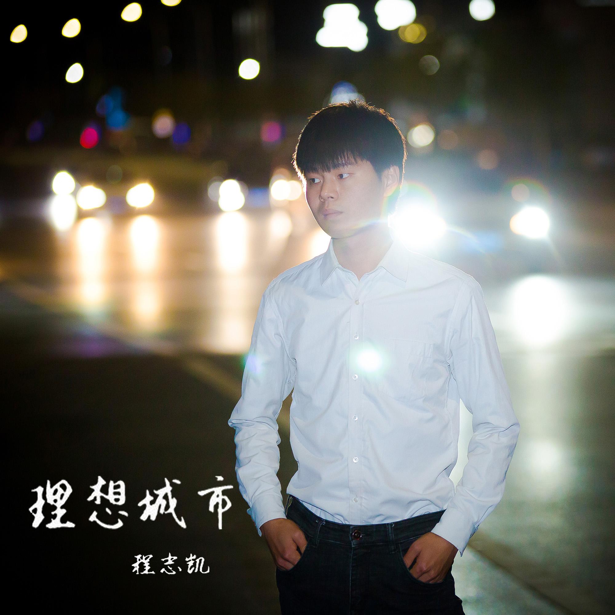 音乐人程志凯首张EP专辑《理想城市》发行,摇滚释放能量