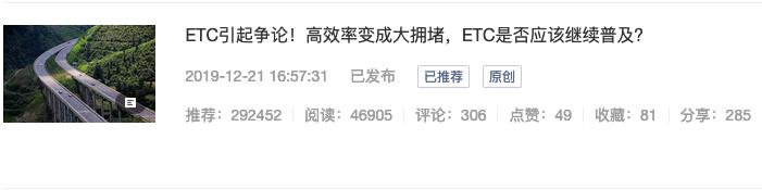 """天津ETC事件致兩人免職!除了""""一刀切"""",ETC還應解決這些問題!"""