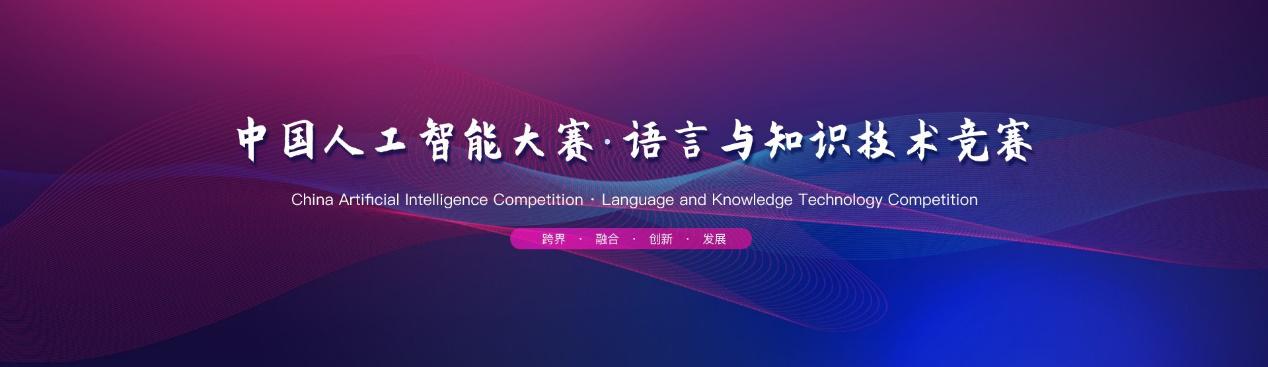 """求贤若渴,百度加码""""中国人工智能大赛?语言与知识技术竞赛"""""""