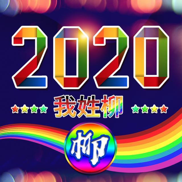 2020新年姓氏头像壁纸,美观大气,换上能用一整年