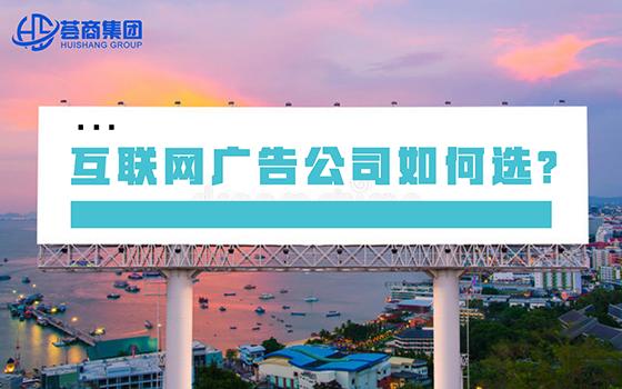 安徽荟商信息科技有限公司:互联网广告公司如何选?