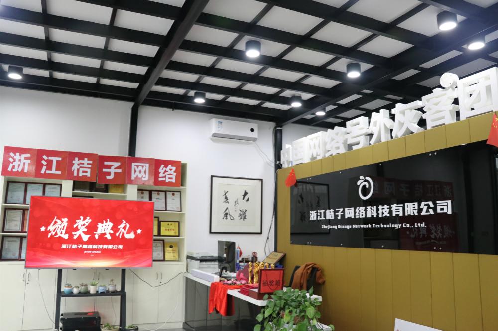 浙江桔子网络科技有限公司举办2019年度颁奖典礼