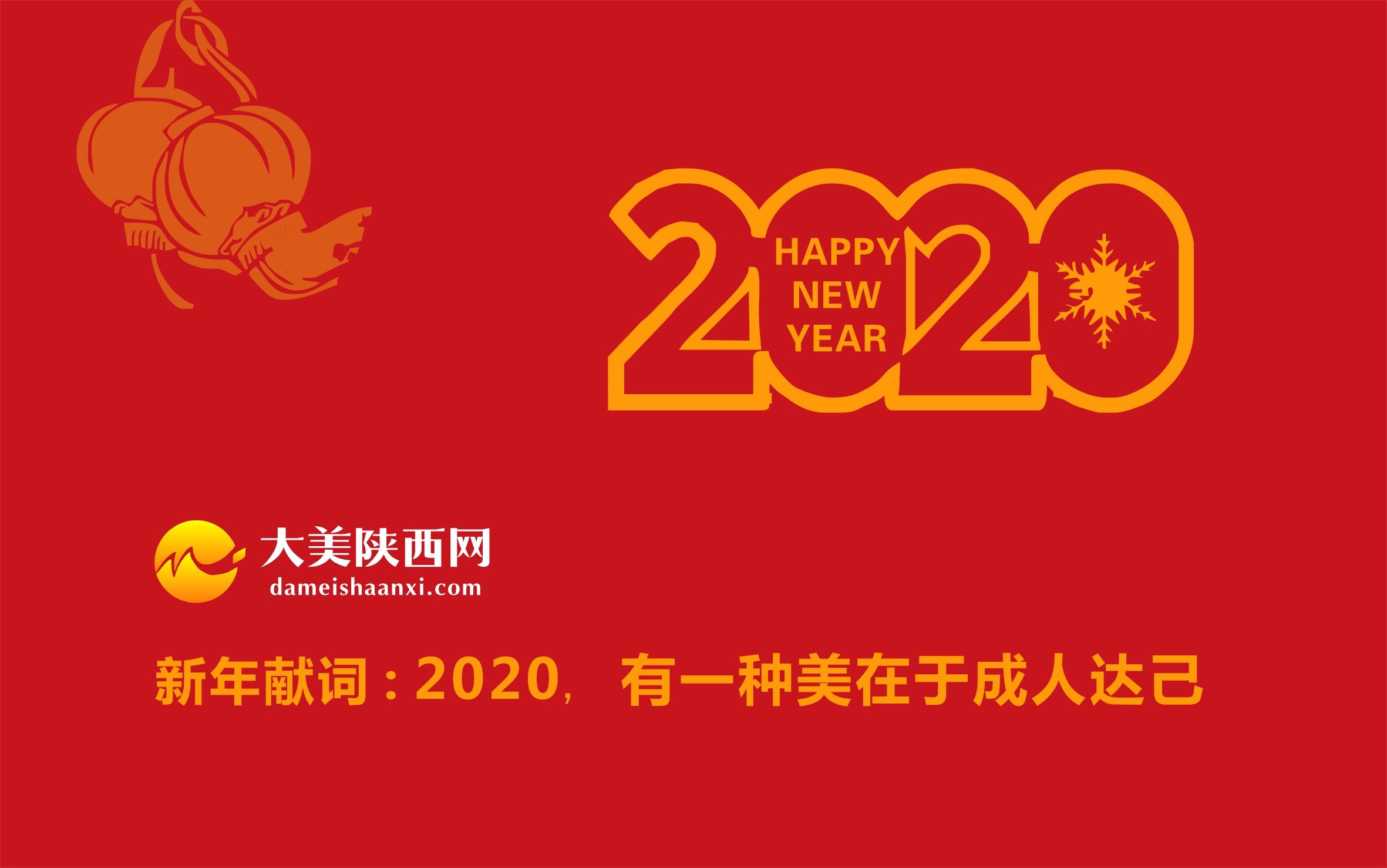大美陕西网新年献词:2020,有一种美在于成人达己