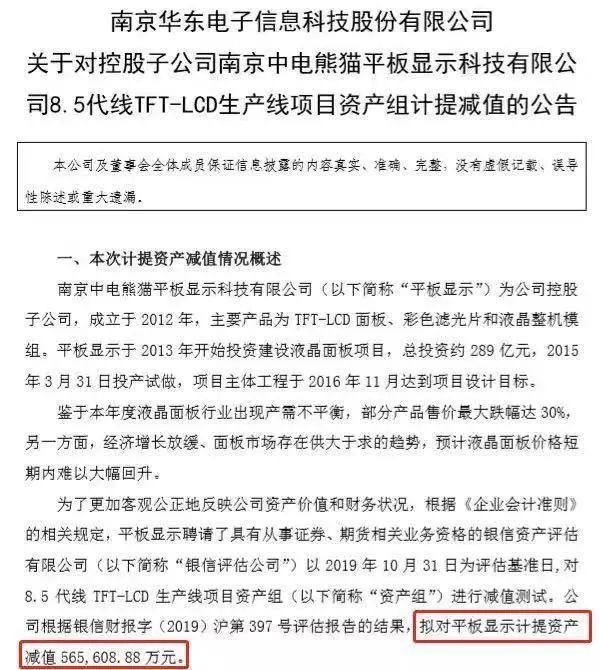 华东科技拟对南京中电熊猫8.5代TFT-LCD项目计提资产减值56.56亿元