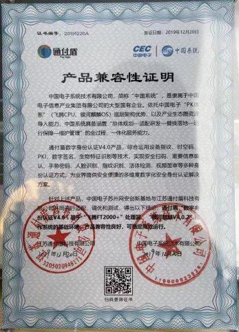 重大突破!通付盾数字身份认证产品在中国电子联合攻关基地顺利完成适配认证