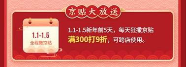 超级百亿补贴在路上,京东年货节让全民过个好玩实惠年!