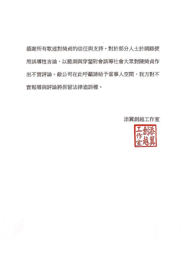 热吻男子妻子控诉陈绮贞装无辜 自曝数度动念自杀