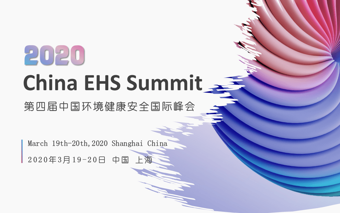 2020 China Environmental Health and Safety (EHS) International Summit Shanghai Station will open in March