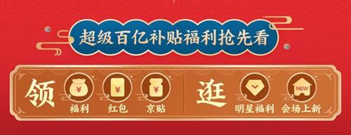京东年货节引领年货消费新趋势 超级百亿补贴开启全民新玩法
