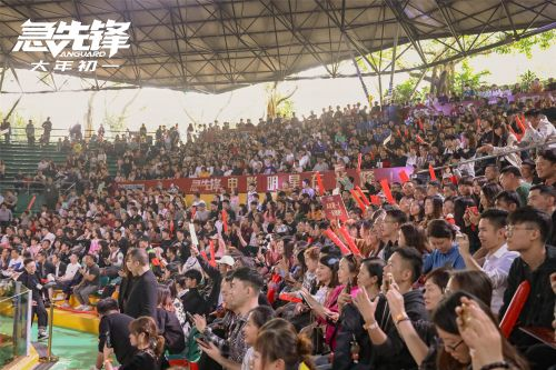 《急先锋》广州陪观众跨年 四千人应援大哥出道60年