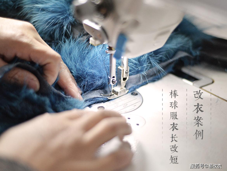 [推荐]皮草棒球服太长怎么办?推荐这家上海专业改衣服裁缝店|易改衣