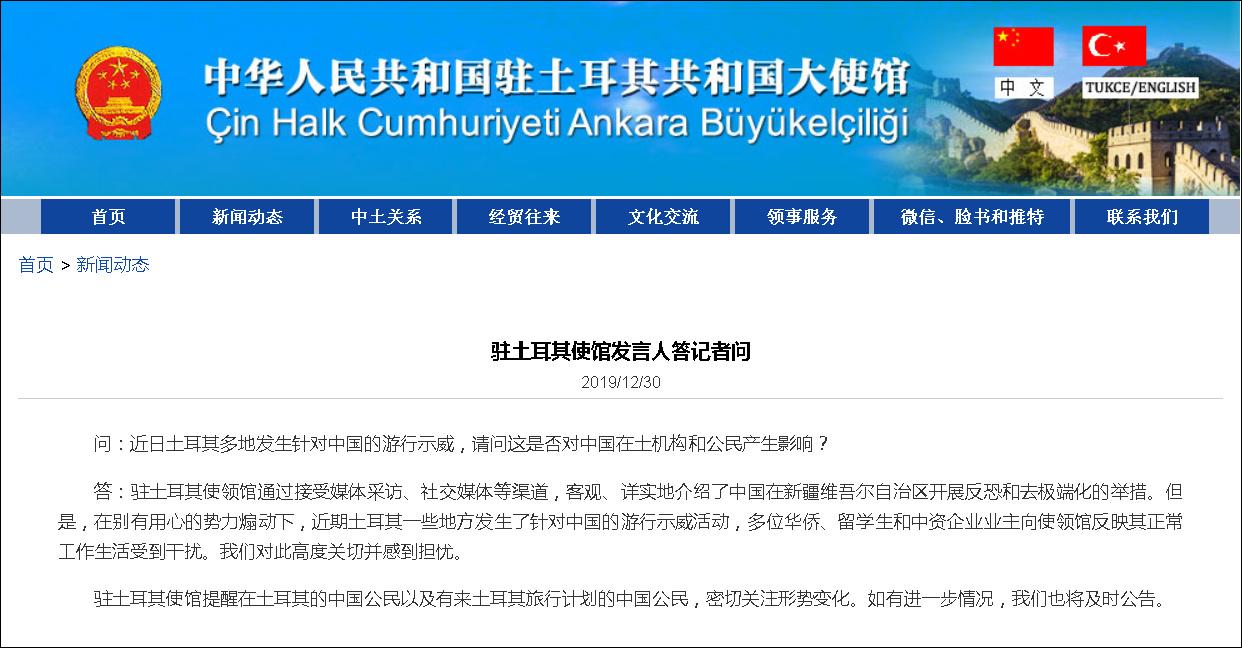 土耳其多地发生针对中国游行示威 中方回应
