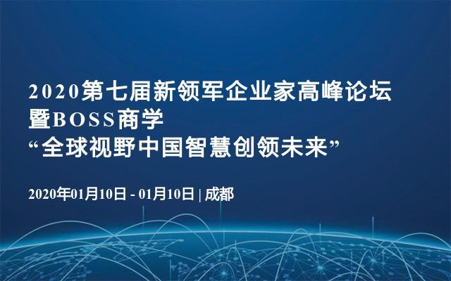 2020第七届新领军企业家高峰论坛将于1月10日在成都举办