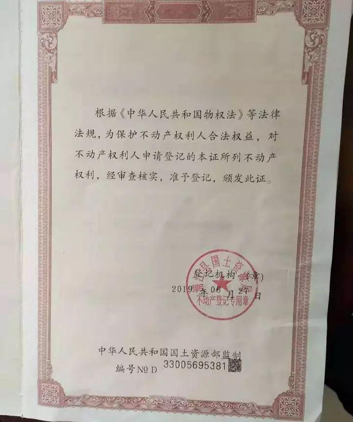 <b>伪造不动产权证书,依法行政拘留三日,该!</b>