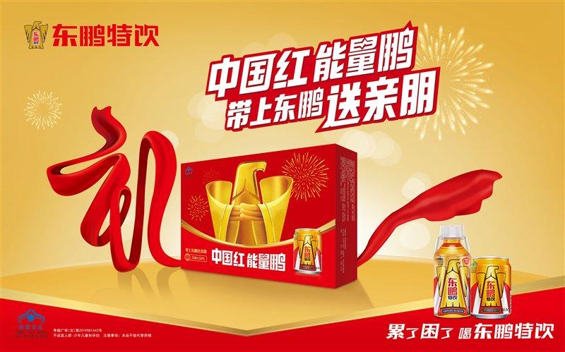 """一年24亿支,东鹏特饮力拓礼品市场打响""""春节大战"""""""