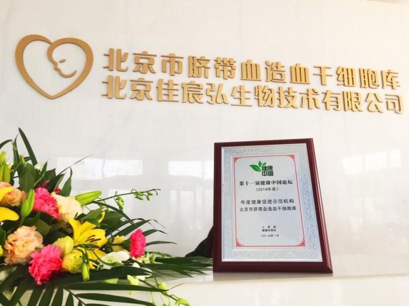 """1:获颁健康中国""""年度健康促进示范机构"""""""