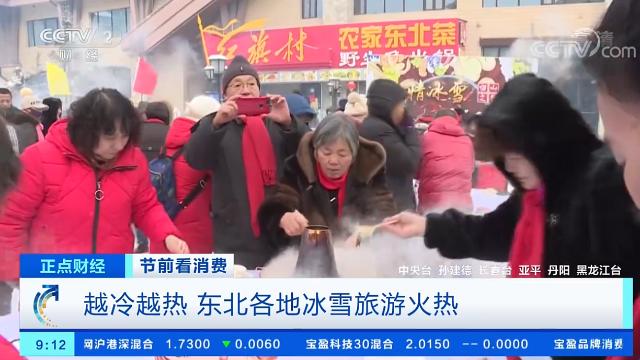 零下30度,上千人围坐吃火锅!快来尝尝别有风味的冰雪旅游→