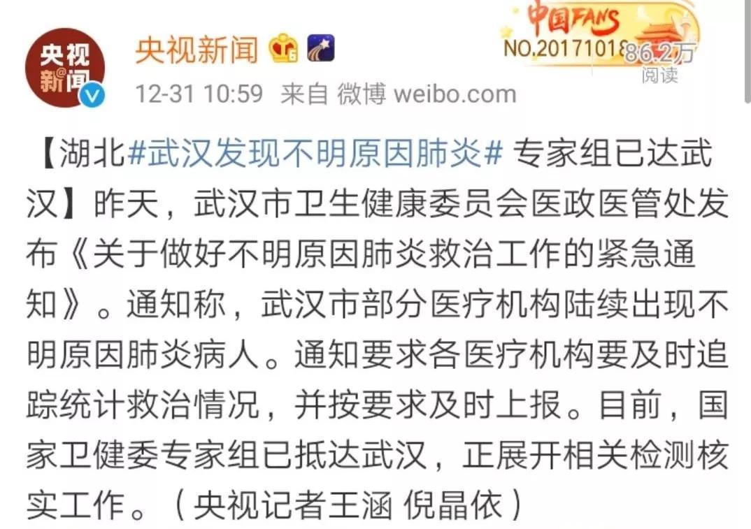 <b>武汉出现不明原因肺炎,若有异常情况可拨打12320登记</b>