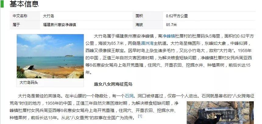 [惠安] 75岁的老爷爷竟独自在净峰这个岛待了31载...