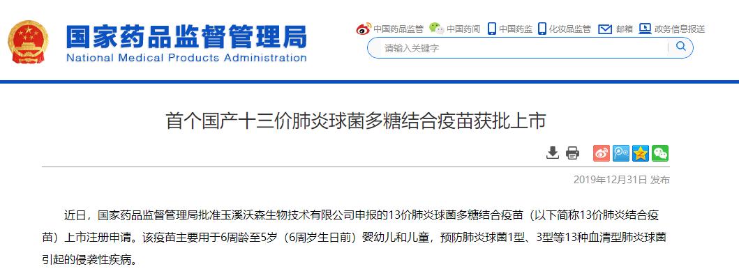搜狐医药   快讯:首个国产13价肺炎疫苗获批上市