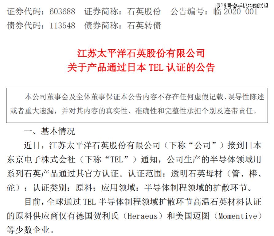 石英股份:半导体领域用系列石英产品通过日本TEL认证