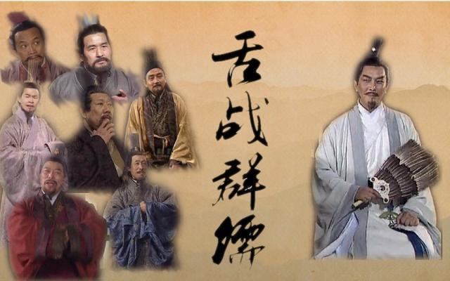 趣谈《三国演义》之中的诸葛亮舌战群儒